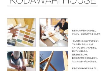 KODAWARI HOUSE